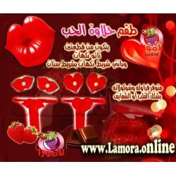 طقم حلاوة الحب بالنكهات