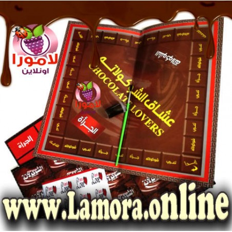 لعبة عشاق الشيكولاتة الزوجيه